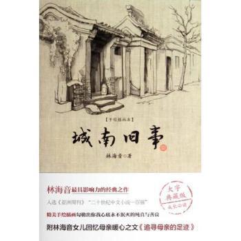 城南旧事(手绘插画本) 林海音 正版书籍 林海音 正版书籍 文学
