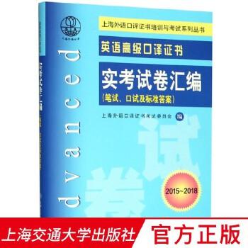 正版 英语高ji口译证书实考试卷汇编(2015~2018)历年真题集 高ji口译教程真题试卷 上海外