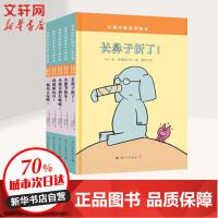小猪小象系列绘本套装(全5册) (美)莫・威廉斯(Mo Willems) 著;漪然 译