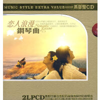 恋人浪漫钢琴曲(二)(DSD 2CD)