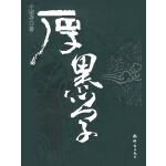 厚黑学(电子书)