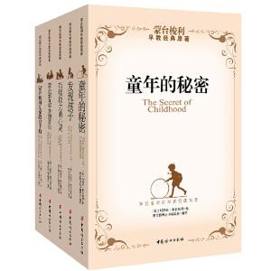 蒙台梭利经典教育原著(全五册)