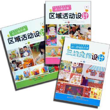 社会科学 教育 幼儿园环境区域活动设计+幼儿园墙饰