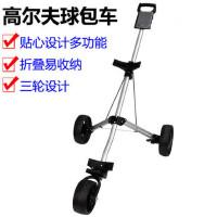高尔夫球手拉车 高尔夫球包车 三轮车手推车 可折叠球包车