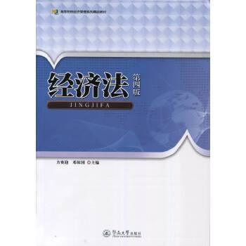 经济法(第四版)(高等院校经济管理系列精品教材)