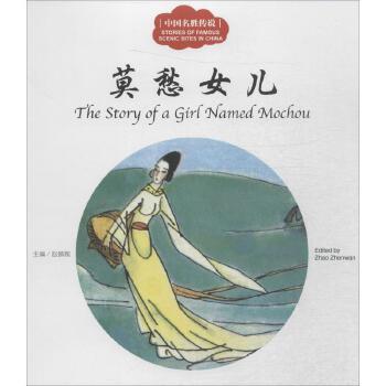 莫愁女儿-中国名胜传说