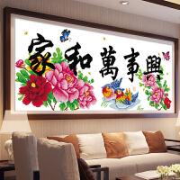 悟客WUKE 精准印花十字绣家和万事兴合欢版1.2小幅刺绣套件新款客厅画卧室 1.3米牡丹花鸳鸯结婚喜庆系列