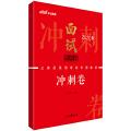 贵州公务员考试中公2020贵州省公务员录用考试专用教材面试冲刺卷