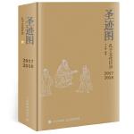 圣迹图:孔子文化日历(典雅珍藏版,团购请致电010-57994062)