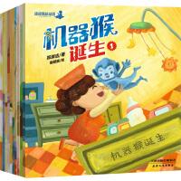 机器猴(全10册)