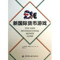 新国际货币游戏 (美)罗伯特・阿利伯|译者:刘战兵 正版书籍