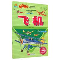 飞机-交通工具小百科贴贴画
