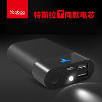 Yoobao/羽博 T1移动电源迷你小巧大容量 手机通用品牌创意便携充电宝 特斯拉同款电芯双输出移动电源 2A输双USB接口充电宝