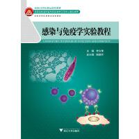 感染与免疫学实验教程(面向21世纪高等医药院校精品课程教材及配套用书)