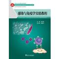 感染与免疫学实验教程