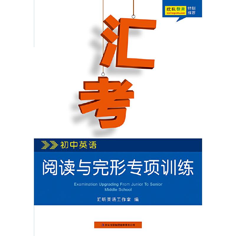 《汇考初中英语阅读与感悟初中作业》(汇听英完形专项训练500字图片