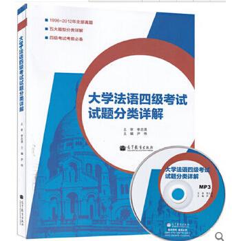 大学法语四级考试试题分类详解
