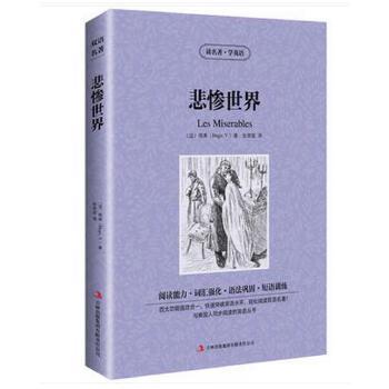 《悲惨世界 中英对照 中文版 英文版 世界文学双
