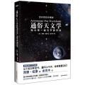 通俗天文學----美國經典天文學巨著至今重印上千次,全球銷量過億!西蒙·紐康 著 金克木翻譯,圖片來自美國太空總署,權威性無可替代,果殼網CEO姬十三、香港天文學家盧紹康聯袂推薦
