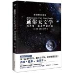 通俗天文学----美国经典天文学巨著至今重印上千次,全球销量过亿!西蒙・纽康 著 金克木翻译,图片来自美国太空总署,权威性无可替代,果壳网CEO姬十三、香港天文学家卢绍康联袂推荐