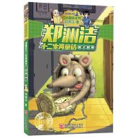 郑渊洁十二生肖童话:鼠王做寿