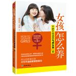 女孩怎么养:不娇不宠培养气质女孩100招(畅销典藏,全新修订第3版)