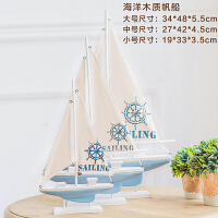 海洋木质简约复古帆船 欧式地中海手工工艺船摆件家居橱窗装饰品