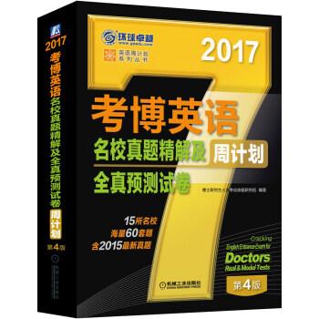 2017年考博英语名校真题精解及全真预测试卷周计划 第4版