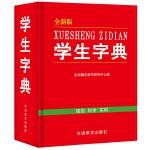 学生字典(64开)