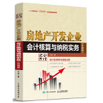 房地产开发企业会计核算与纳税实务(升级版)