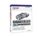CAXA实体设计2015机械设计师职业培训教程