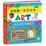 我的第一本艺术书Ⅱ