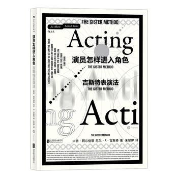 正版 演员怎样进入角色:吉斯特表演法  表演 表演艺术 角色创造 舞台表演 [美]乔・阿尔伯蒂、厄尔