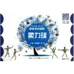 柔力球-社区晨练丛书(随书附赠光盘)