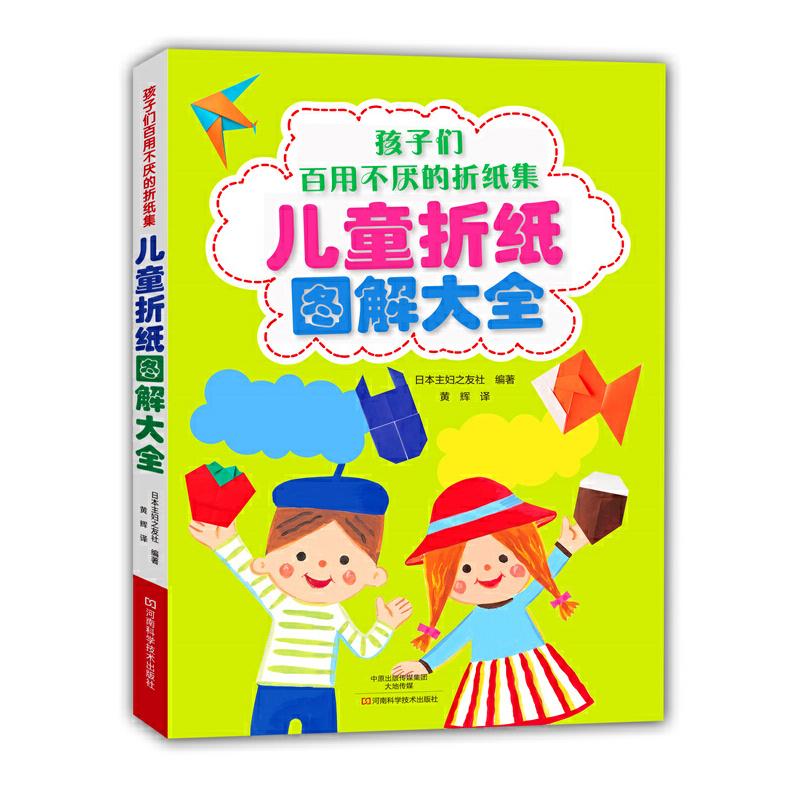 《儿童折纸图解大全》(日本主妇之友社.)【简介