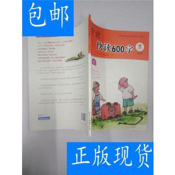 [二手旧书9成新]学前快读600字 第四册 /李征编著 ; 郭姿佳绘 化?