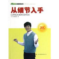 从细节入手 萧枫,姜忠��:庄文中 9787546387857 吉林出版集团