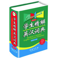学生精解英汉词典(缩印本)