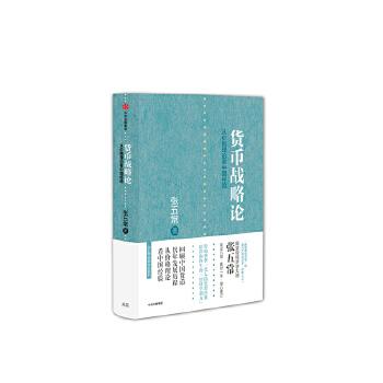 """货币战略论(经济学""""怪才""""张五常新作,从价格理论看中国经验)"""