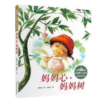 花婆婆・方素珍 原创绘本馆:妈妈心・妈妈树