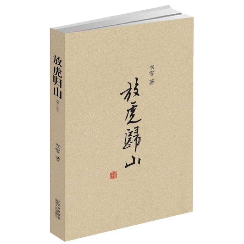 ... 狗》作者李零力作)》(李零)【简介_书评_在线阅读