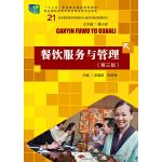 餐饮服务与管理(第三版)(21世纪高职高专规划教材・旅游与酒店管理系列)