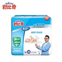 舒比奇高护纸尿片M码大包76片 夏季超薄透气尿片 新生儿尿不湿 宝宝尿不湿