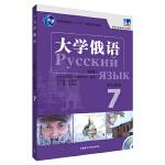 大学俄语东方(新版)(7)(学生)(配MP3)