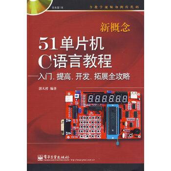 新概念51单片机C语言教程