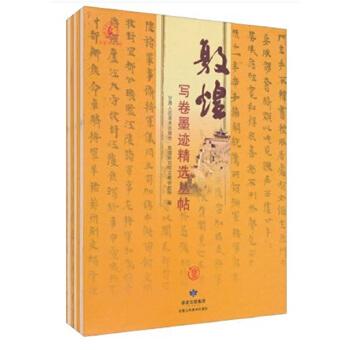 敦煌写卷墨迹精选丛帖(全三册)
