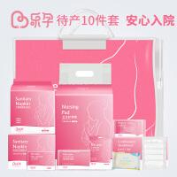 乐孕待产包孕妇产妇月子入院包10件套装