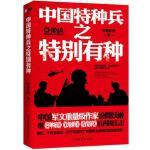 中国特种兵之特别有种军事网络小说惜缘书店纷舞妖姬中国友谊出版公司