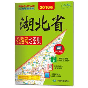 2016公路地图系列:湖北省公路网地图集