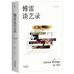 傅雷谈艺录(全新增订版,附带独家音乐专辑)
